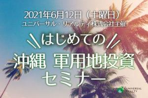 「はじめての沖縄軍用地投資」セミナー